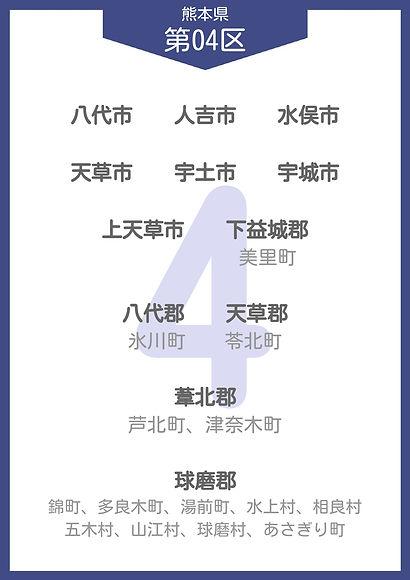 43 熊本県 小選挙区_page-0004.jpg