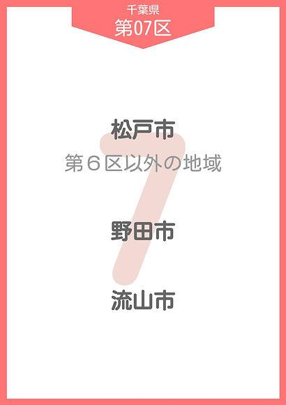 12 千葉県 小選挙区_page-0007.jpg