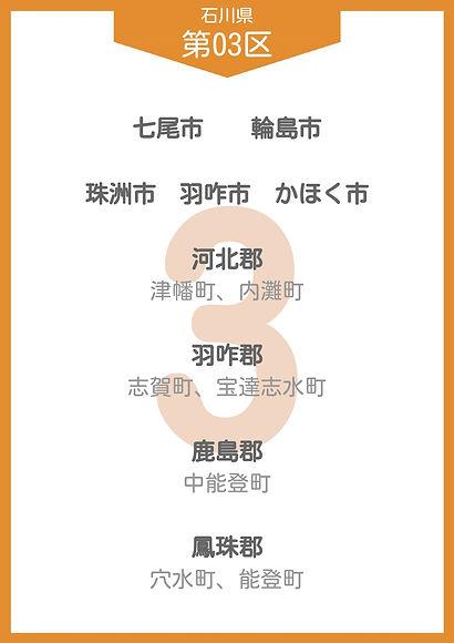 17 石川県 小選挙区_page-0003.jpg