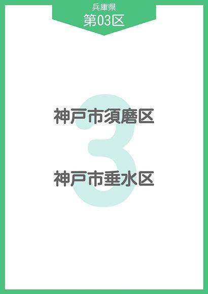 30 兵庫県 小選挙区_page-0003.jpg