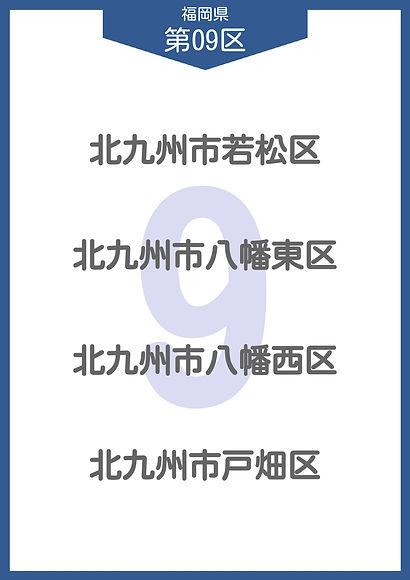 40 福岡県 小選挙区_page-0010.jpg