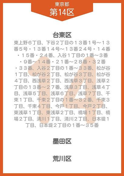 15 東京都 小選挙区 _page-0016.jpg