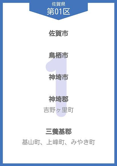 41 佐賀県 小選挙区_page-0001.jpg