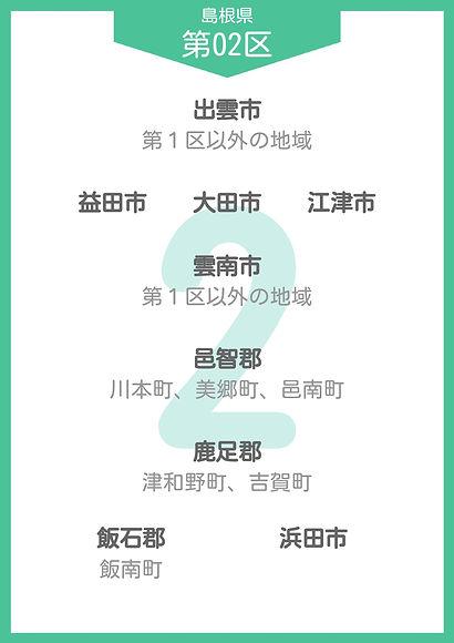 32 島根県 小選挙区_page-0002.jpg