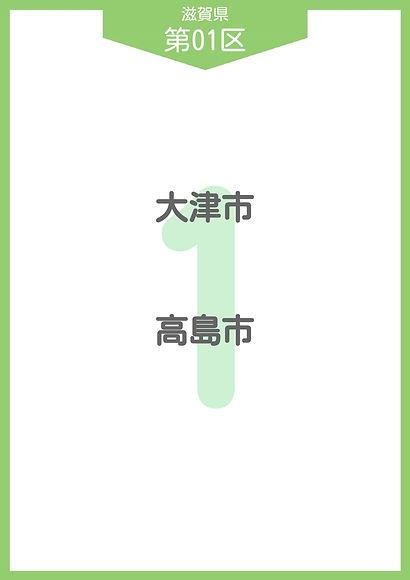 25 滋賀県 小選挙区_page-0001.jpg