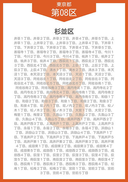 15 東京都 小選挙区 _page-0010.jpg