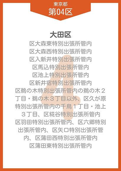 15 東京都 小選挙区 _page-0005.jpg