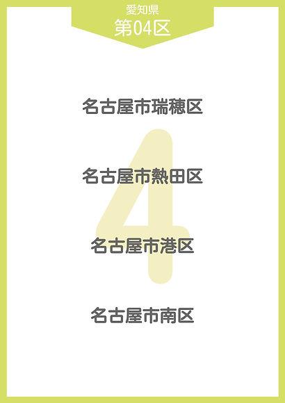 22 愛知県 小選挙区_page-0004.jpg