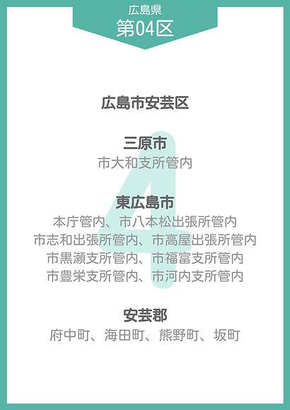 34 広島県 小選挙区_page-0004.jpg