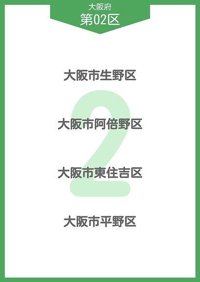 29 大阪府 小選挙区_page-0002.jpg
