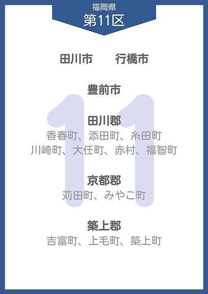 40 福岡県 小選挙区_page-0012.jpg