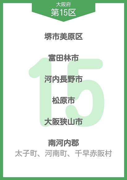 29 大阪府 小選挙区_page-0015.jpg