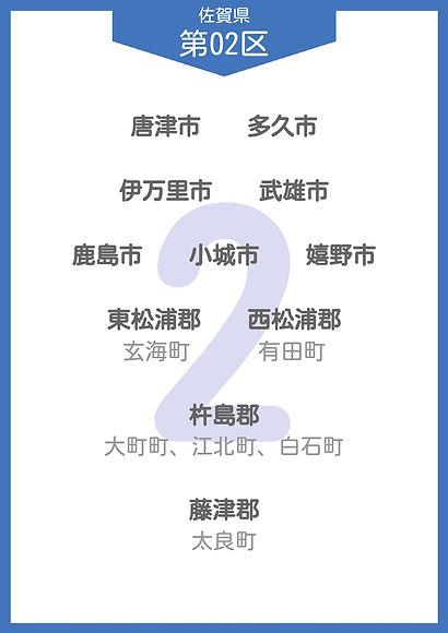 41 佐賀県 小選挙区_page-0002.jpg