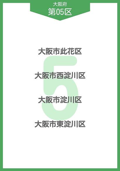 29 大阪府 小選挙区_page-0005.jpg
