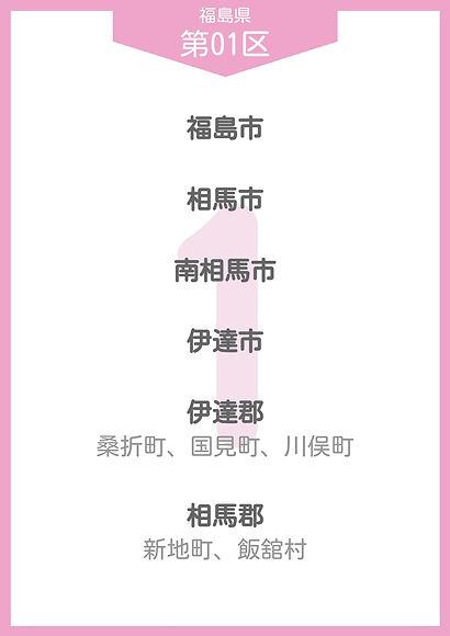 07 福島県 小選挙区_page-0001.jpg