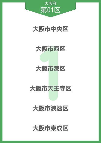 29 大阪府 小選挙区_page-0001.jpg