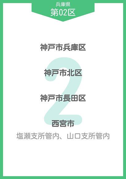 30 兵庫県 小選挙区_page-0002.jpg