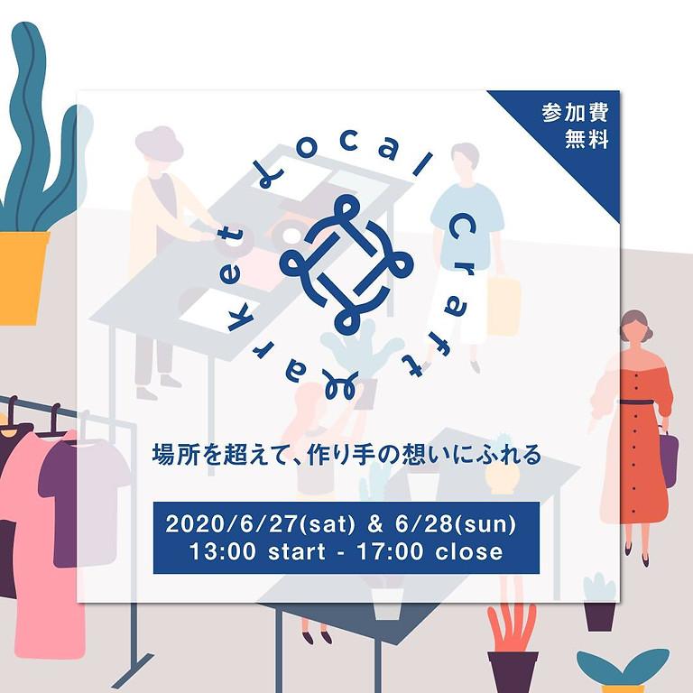 オンライン・クラフト・マルシェ「Local Craft Market 2」