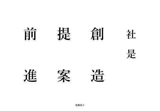 札幌電工の3つの社是(創造、提案、前進)