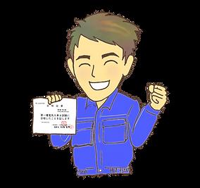 札幌電工社員資格取得のイラスト