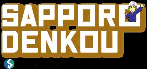 sapporo-denko_title.png