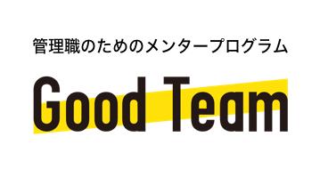「Good Team」サービス提供開始