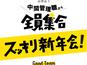 1/19(火)中間管理職コミュニティ!『中間管理職さん全員集合★スッキリ新年会2021』