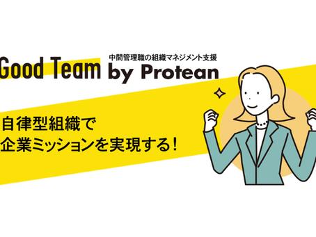中間管理職の組織マネジメント支援「GoodTeam by Protean」開始!