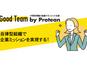 【新サービス】中間管理職の組織活性を「マネジメント」「キャリア」の面から支援開始!
