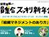 1/19(火)中間管理職コミュニティ開始!『中間管理職さん全員集合★スッキリ新年会2021』