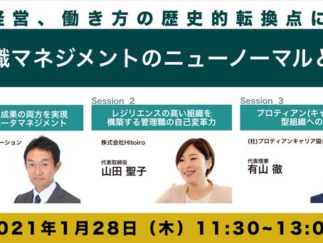 【セミナー】1/28開催:経営、働き方の歴史的転換点に新たな管理職のマネジメントとは