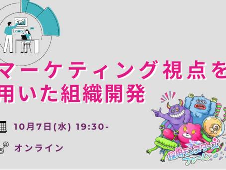 10/7 19:30〜組織開発セミナーに代表の山田が登壇します