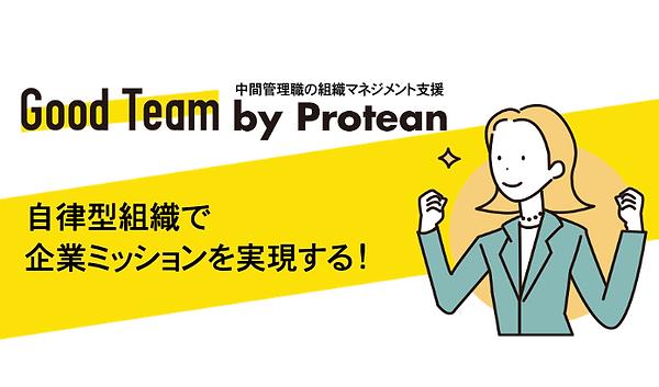 GoodTeam by Protean_グッドチーム_株式会社Hitoiro_プ