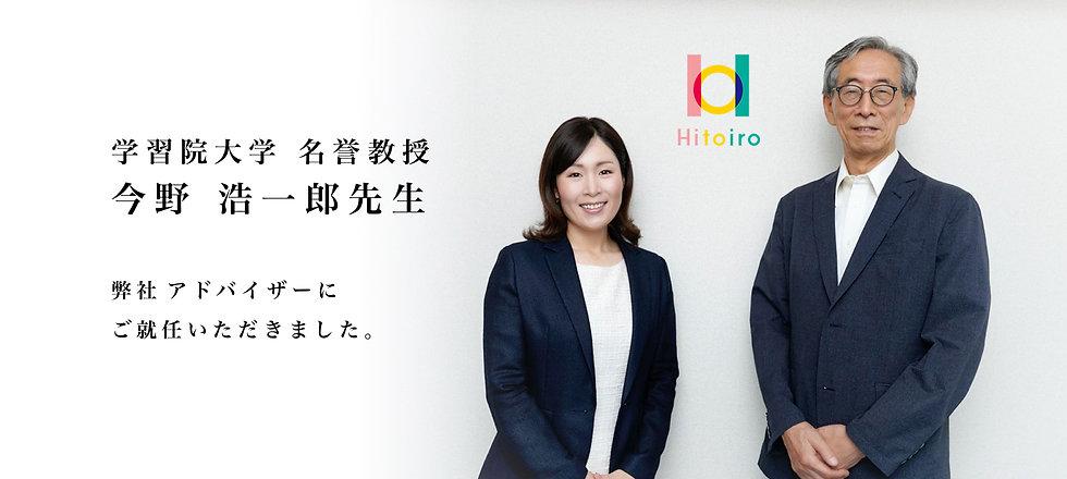 学習院大学名誉教授_今野浩一郎先生_株式会社Hitoiroアドバイザーへ就任.jpg