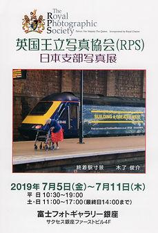 RPS展17.jpg