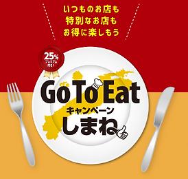 Go To Eat しまね タイトル.png