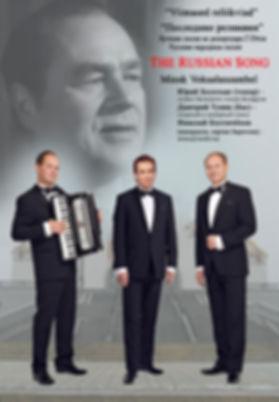 The Russian Song Последние Реликвии