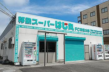 移動スーパーはじ丸FC事業本部