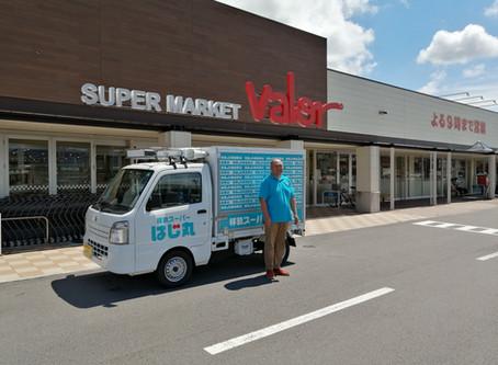 スーパーマーケットバロー秋和店さまの商品を取り扱っています。