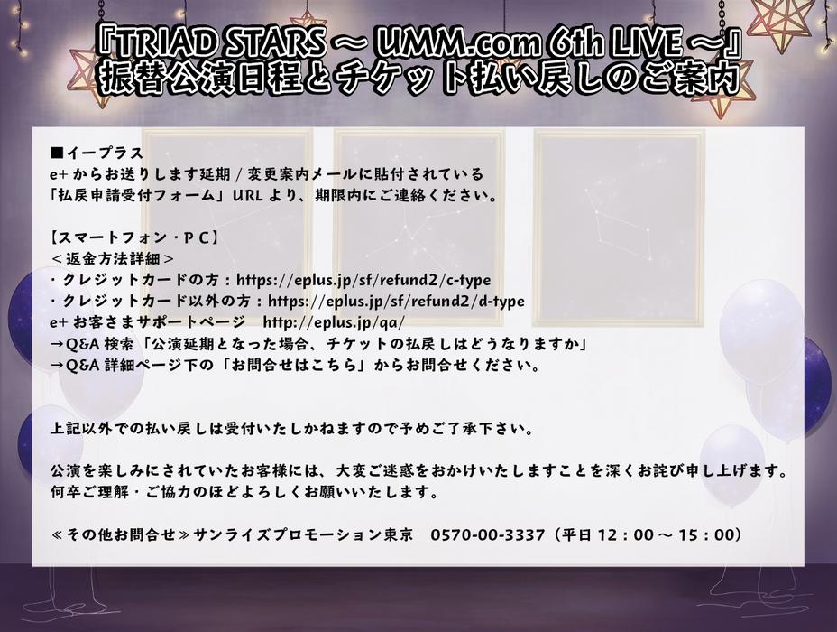 2022年1月振替公演②.png