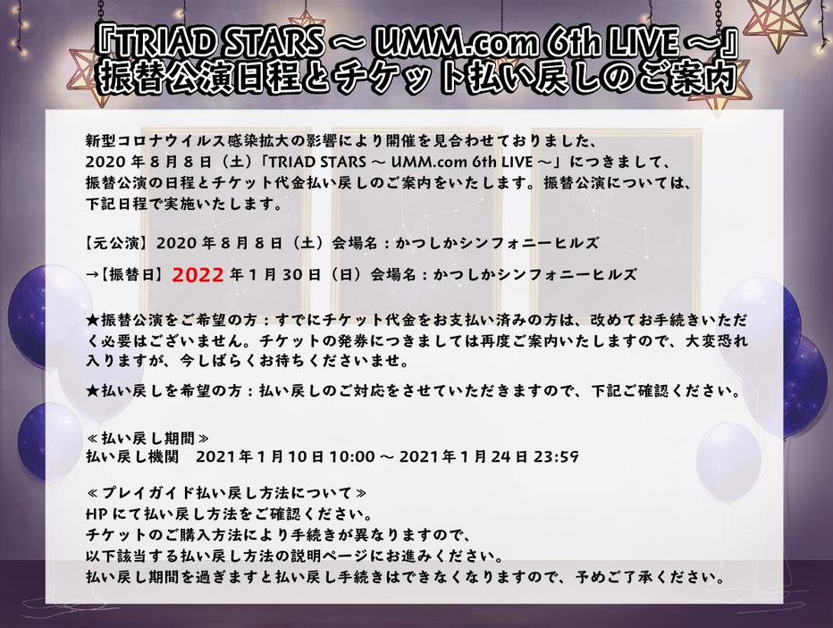2022年1月振替公演①.png