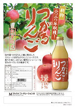 つがるりんご2020年収穫 ちらし INR61114-00-01.jpg