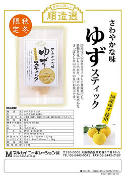 順造選 ゆずスティック FOD71415-00-01.jpg