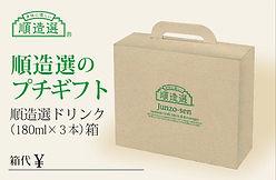 順造選 3本箱用POP 商品画像無し.jpg