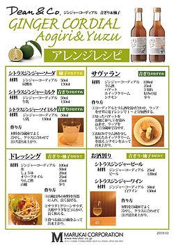 レシピ ジンジャーコーディアル.jpg