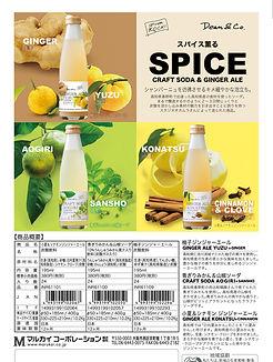 Dean&Co. 高知県産クラフトソーダちらし3種《スパイス強調》 INR611