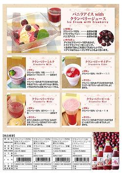 レシピ クランベリ−100レシピ裏.jpg