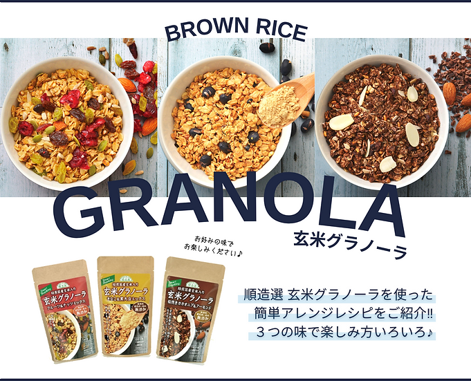 玄米グラノーラ アレンジレシピ