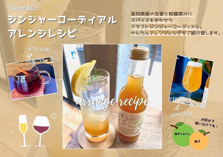 コーディアル アレンジレシピ