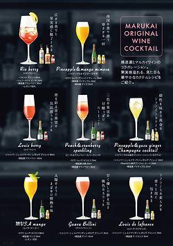 レシピ 順造選×マルカイワイン オリジナルカクテルレシピ 裏2021_001.jpg